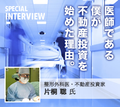 医師である僕が不動産投資を始めた理由。整形外科医・不動産投資家 片桐 聡 氏