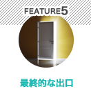 FEATURE5 最終的な出口