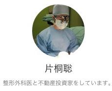 整形外科医 片桐聡
