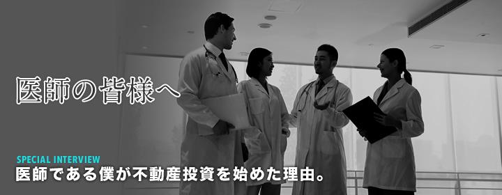 医師の皆様へ 医師である僕が不動産投資を始めた理由。